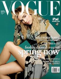 Suki Waterhouse Vogue Taiwan February 2015